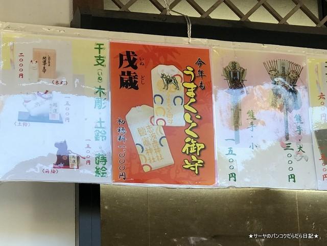 陸奥国一之宮 鹽竈神社 SHIOGAMA JINJA MIYAGI TOHOKU (9)
