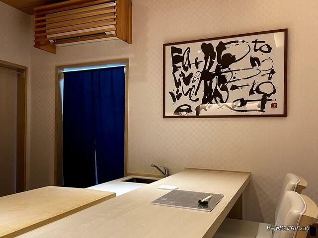 Unagi Washoku Mido 鰻 和食 深道 (3)