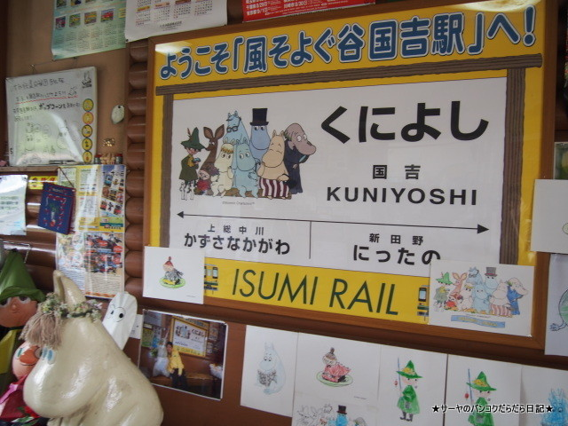 いすみ鉄道 国吉駅 ISUMI KUNIYOSHI CHIBA 千葉