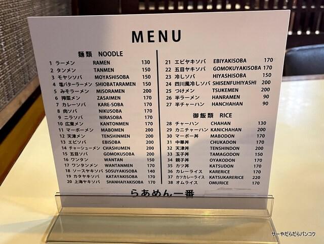 ラーメン一番 Ramen ichiban take away (8)