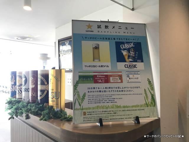 サーヤ サッポロ ビール sapporo beer 恵庭 北海道 (13)