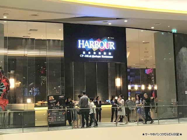 CP-HiLai Harbour Restaurant icon siam (1)