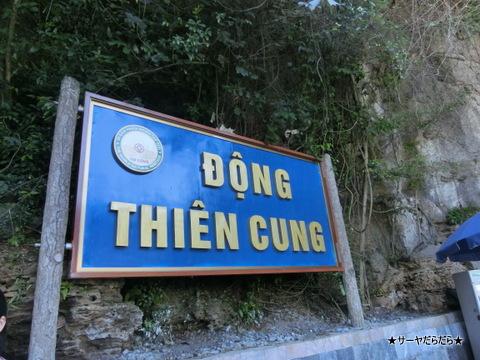 0614 ハロン湾 ベトナム 鍾乳洞 2