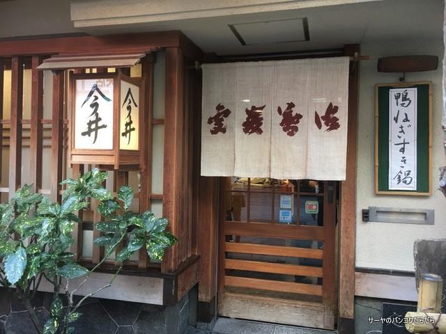 うどん 今井 大阪 なんば (6)