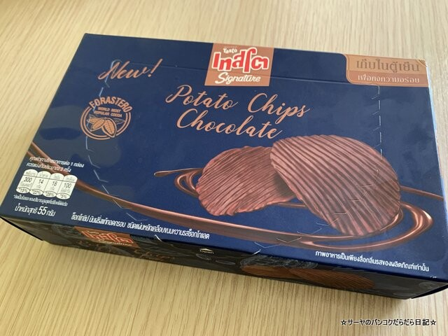 Potato Chips Chocolate タイ バンコク (2)