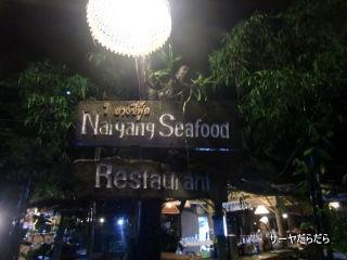 20110329 Naiyang Sea food 1