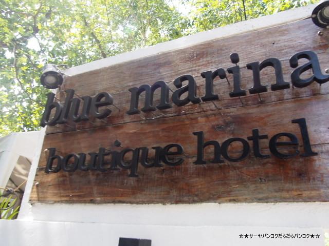 ブルー マリーナ ボラカイ リゾート (Blue Marina Boracay Resort)