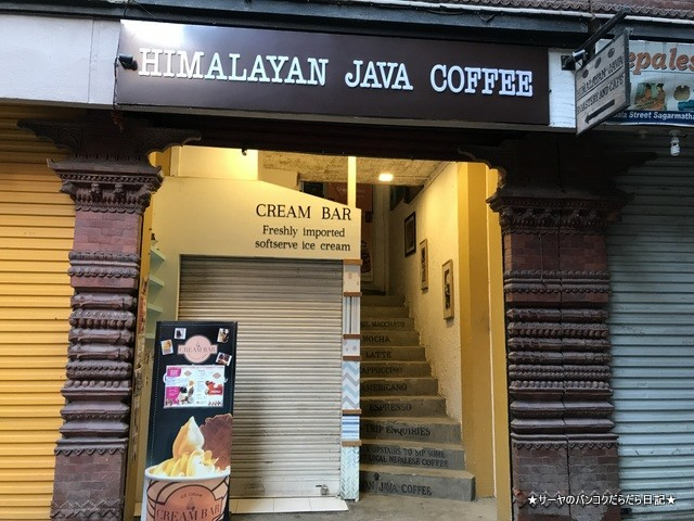 Himalayan Java Coffee (1)