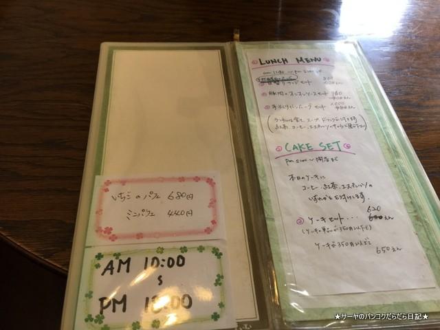 カフェノア CAFE NOAH 千葉ニュータウン