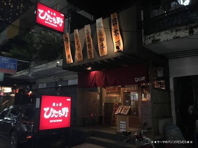 ひたち野 バンコク HITACHINO bangkok japanese (2)
