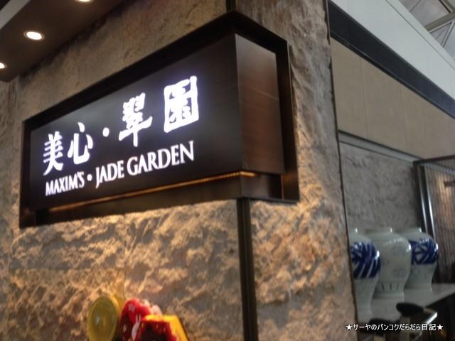 美心翠園 maximschinese Hong Kong 香港
