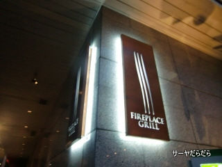 20120620 fireplace grill 1