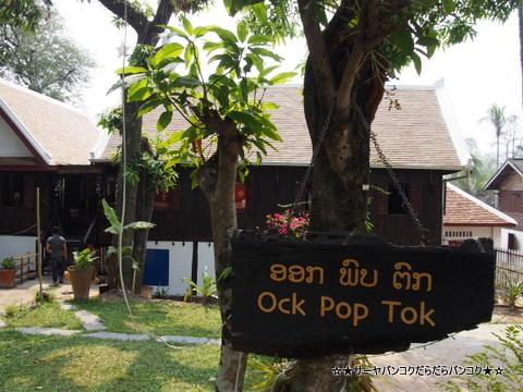 Sakkarin Road Ock Pop Tok