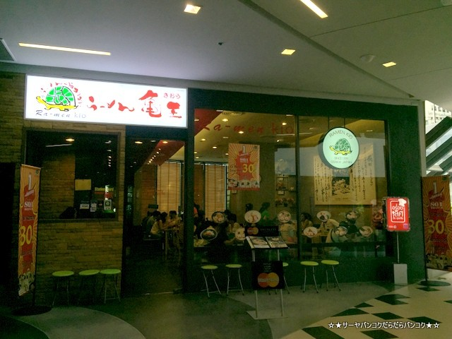 Siam Square One ラーメン 亀王 KIO RAMEN バンコク