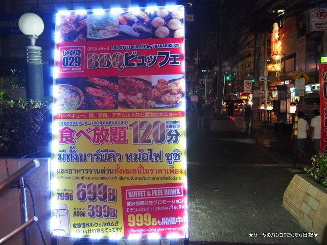 シャカリキ029 食べ放題+飲み放題 999バーツ