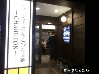 20100619 ちゃぶ屋 とんこつらぁ麺 1