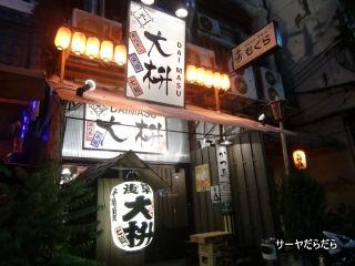 20111109 大枡 1