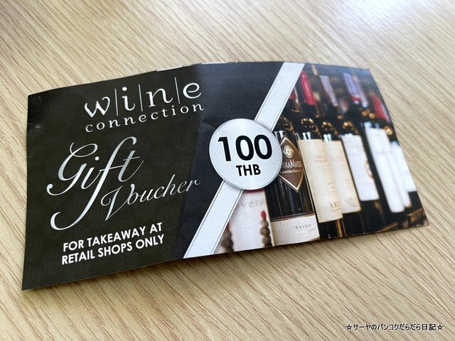 wine connection bangkok delivery (1)