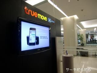 20100624 true cafe 1