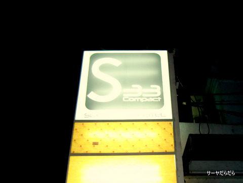 S33 hotel ホテル バンコク 1