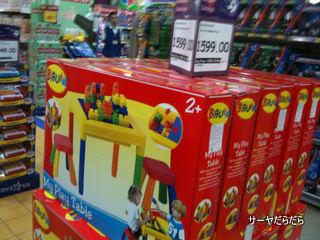 20101123 toysurus 3