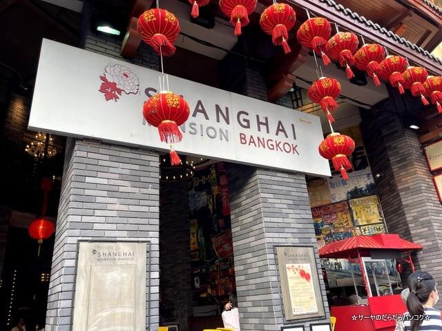 上海マンション Shianghai Mansion ヤワラー バンコク (1)