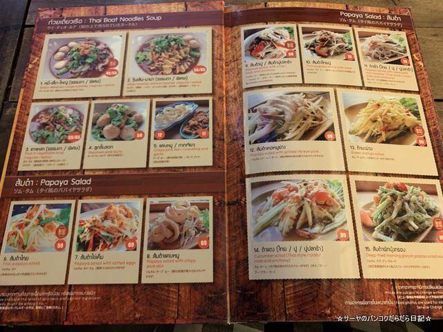 ロールーア タイ料理 バンコク ヌードル (2)