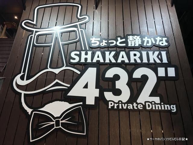 ちょっと静かな432 SHIMIZU 居酒屋 バンコク (15)