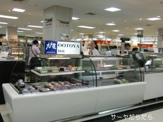 20100408 大戸屋 1