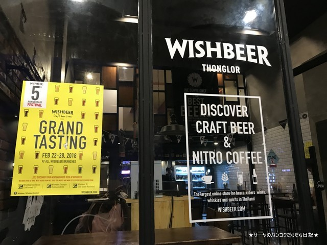 wishbeer thonglor craftbeer entrance