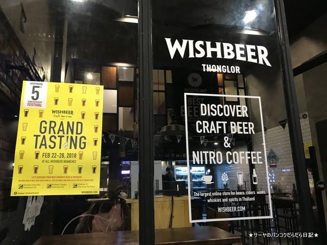 wishbeer thonglor craftbeer entrance