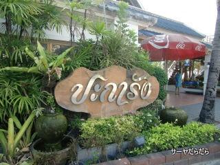 20110905 pagarangrestaurant 1