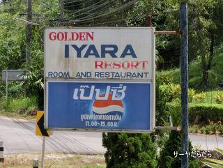 20120929 iyara 1