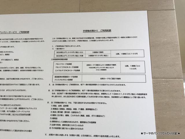 hankyu hanshin vat refund 便利 海外帰国者 (2)