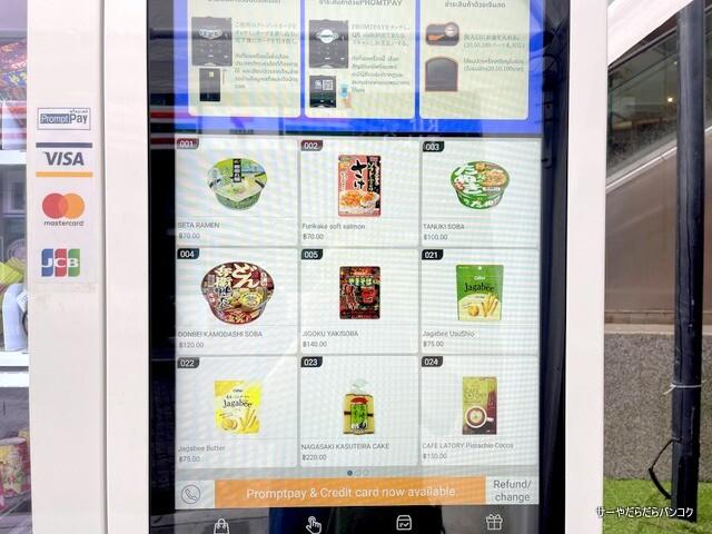 プラカノン自動販売機 日本のアイテム (1)