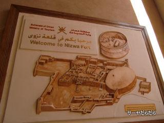 20120111 nizuwa fort 1