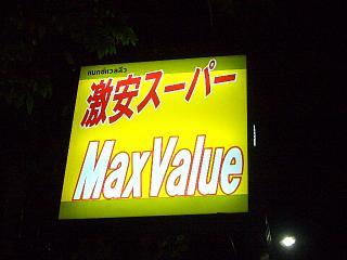 20061122 MAX VALUE 1