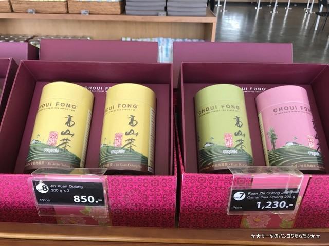 Choui Fong Tea Plantation 茶畑 チェンライ (10)