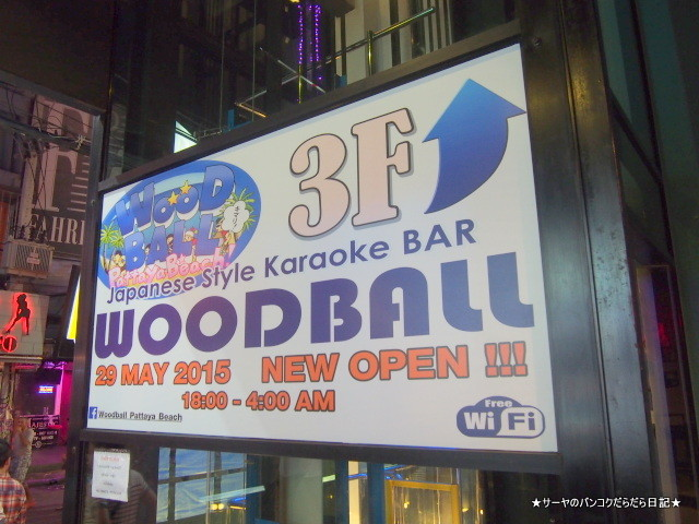 woodball pattaya ウッドボール とっぴー パタヤ