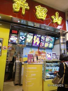 20111211 mango pudding 1