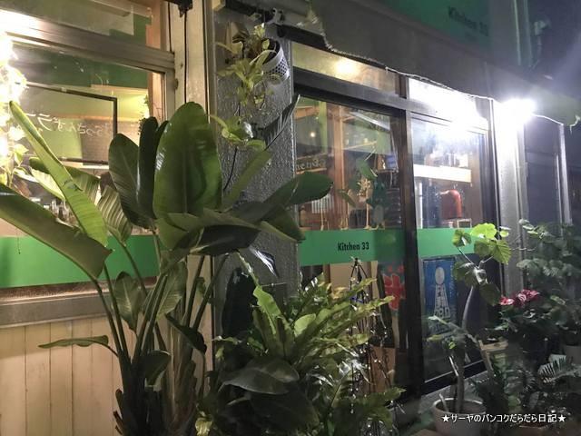 おっさんずラブ 沖縄支局 グリーンとカフェバー kitchen33 (3)