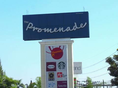 The Promenade Bangkok バンコク プロムナード