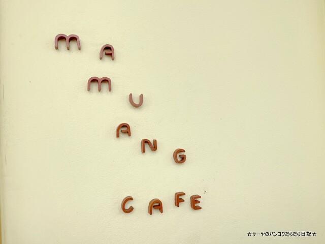 マムアンちゃんカフェ Mamuang Cafe Lan Luang (7)