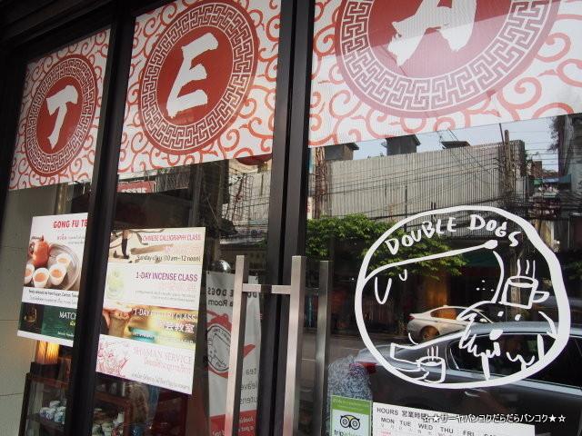 double dogs tea room 中華街 バンコク