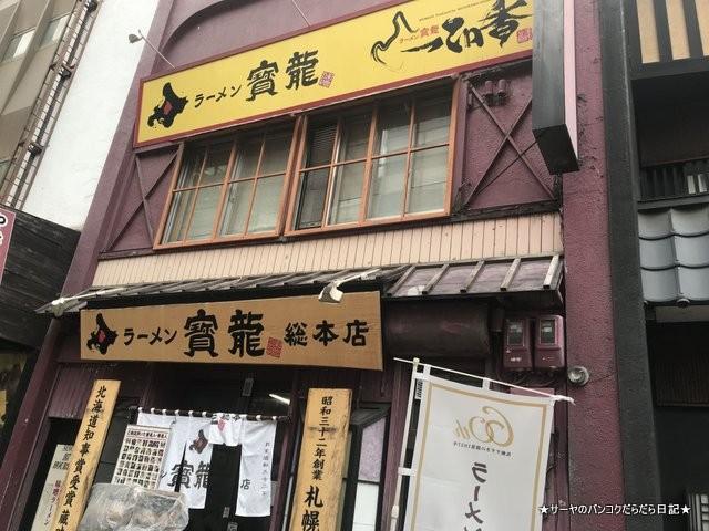 北海道 札幌 行列 ラーメン RAMEN HOKKAIDO 寳龍 (2)