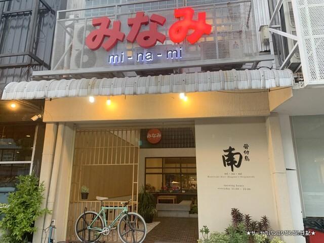 みなみ MINAMI バンコク 鶏肉 2020 (1)