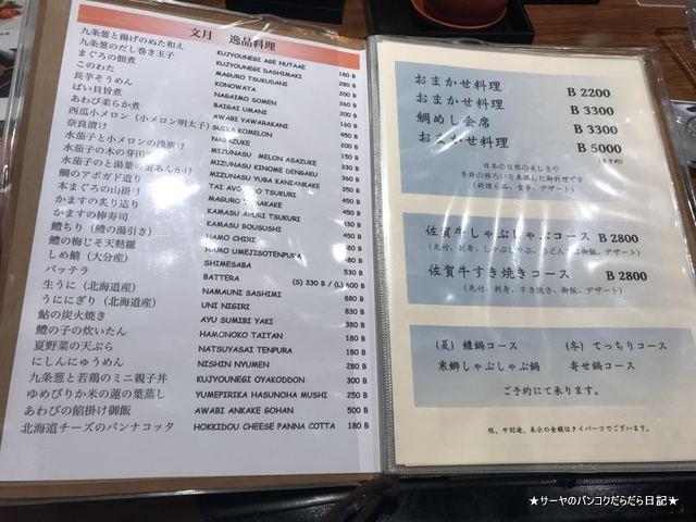 和食 バンコク ゐざき izaki bangkok japanese (4)