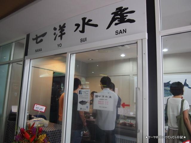 七洋水産 (Nanayo Suisan) 魚屋 バンコク