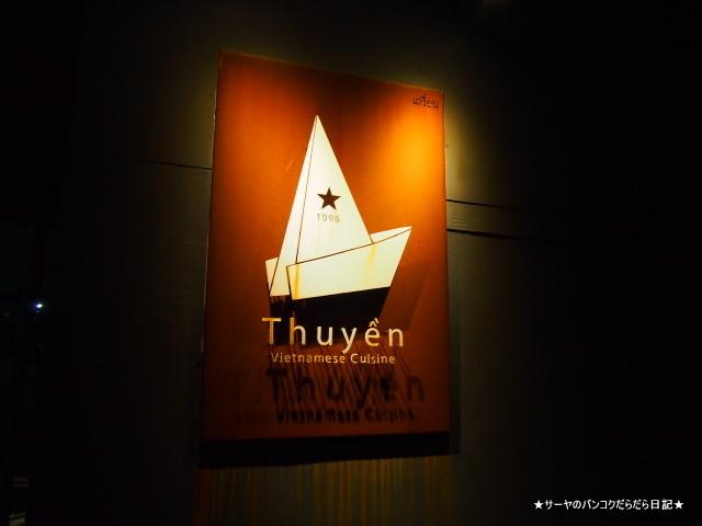 ベトナム料理レストラン Thuyen (1)