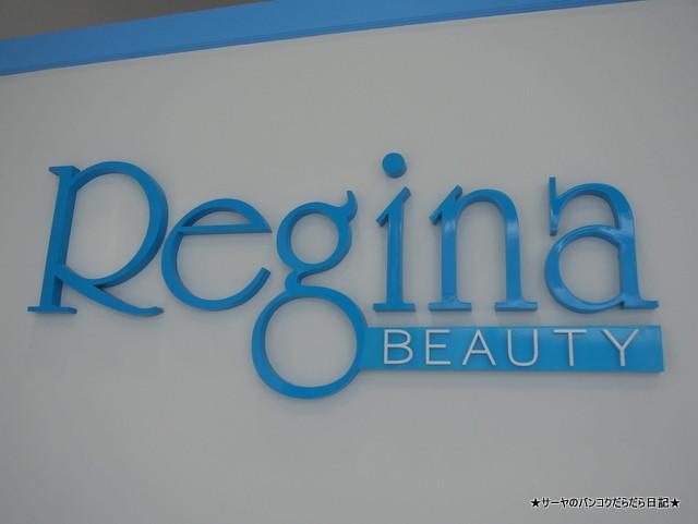 Regina.BKK レジーナ バンコク 脱毛 フェイシャル エステ